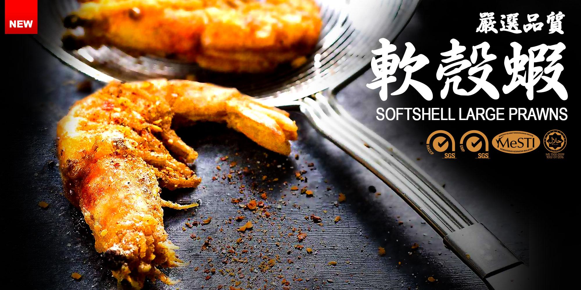Sabah Softshell Prawn Product